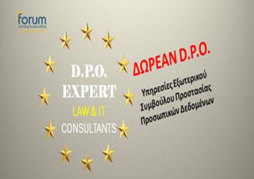 Υπηρεσίες Εξωτερικού Συμβούλου (D.P.O.) Προστασίας Προσωπικών Δεδομένων