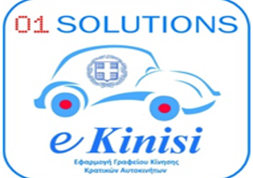 Λογισμικό e-kinisi Οργάνωσης Γραφείου Κίνησης Κρατικών Αυτοκινήτων