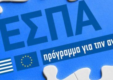 Παροχή Υπηρεσιών Συμβούλου Προγραμμάτων ΕΣΠΑ 2014-2020