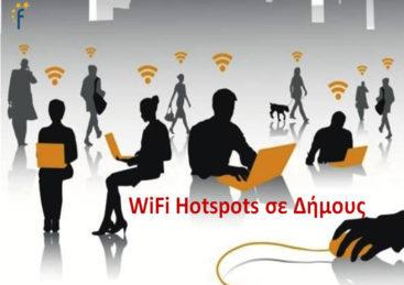 WiFi Hotspot σε Δήμους