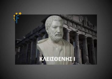 ΚΛΕΙΣΘΕΝΗΣ Ι