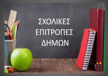 Σχολικές Επιτροπές Δήμων