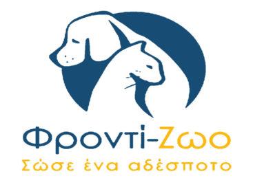 Υπηρεσία Άμεσης Περισυλλογής Αδέσποτων Ζώων