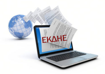 ΕΚΔΗΕ – Εσωτερικός Κανονισμός Διακίνησης Ηλεκτρονικών Εγγράφων – Συμβουλευτική