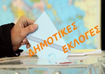 Διεξαγωγή Εκλογικής Διαδικασίας – ΚΛΕΙΣΘΕΝΗΣ Ι