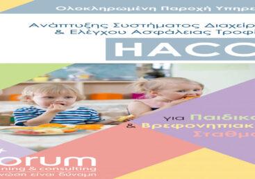 HACCP – Ασφάλεια Τροφίμων σε Παιδικούς – Βρεφονηπιακούς Σταθμούς