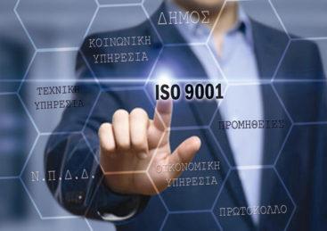 ISO 9001:2015 – Συμβουλευτική Πρόταση Παροχής Υπηρεσιών