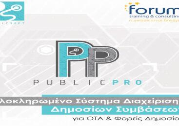 """""""PublicPro"""" Διαχείριση Δημοσίων Συμβάσεων"""