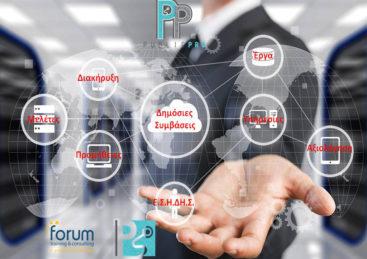 """Σύστημα Ηλεκτρονικής Διαχείρισης Δημοσίων Συμβάσεων """"PublicPro"""""""