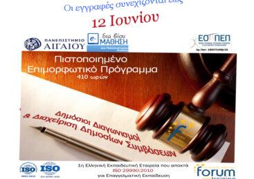 Δημόσιοι Διαγωνισμοί – Διαχείριση Δημοσίων Συμβάσεων (Πιστοποιημένη Εκπαίδευση)