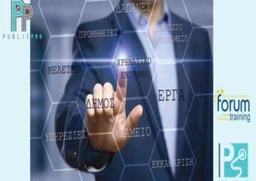 Έλεγχος – Εκκαθάριση Δαπάνης & Πληρωμή Χρηματικών Ενταλμάτων