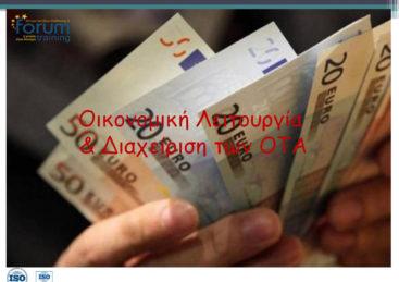 Οικονομική Λειτουργία – Διαχείριση ΟΤΑ