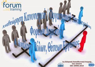Ο.Ε.Υ. & Ανάλυση Θέσεων Εργασίας