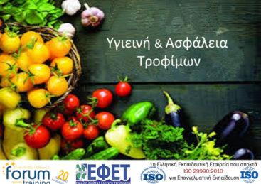 Υγιεινή & Ασφάλεια Τροφίμων (σεμινάριο ΕΦΕΤ)
