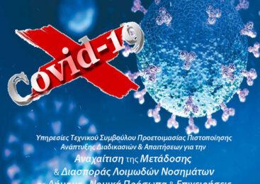 Σχέδιο Προτύπου κατά του Covid-19 – OTA-Φ.Δ.