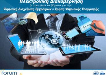 Ηλεκτρονική Διακυβέρνηση σε ΟΤΑ & Φ.Δ.