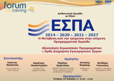 ΕΣΠΑ 2014-2020 & 2021-2027