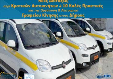 Γραφείο Κίνησης Κρατικών Αυτοκινήτων