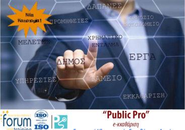 """PublicPro"" e-κκαθάριση (Ηλεκτρονική Εκκαθάριση Δαπάνης)"