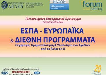 ΕΣΠΑ – Ευρωπαϊκά – Διεθνή Προγράμματα (Πιστοποιημένη Εκπαίδευση)
