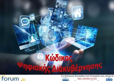 Κώδικας Ψηφιακής Διακυβέρνησης