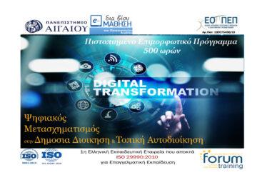 Ψηφιακός Μετασχηματισμός στη Δ.Δ.- Τοπική Αυτοδιοίκηση (Πιστοποιημένη Εκπαίδευση)