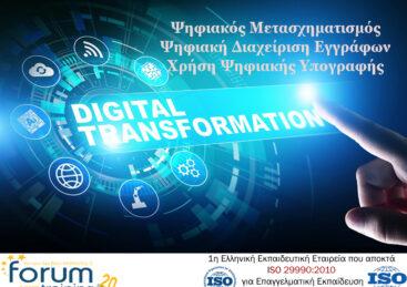 Ψηφιακός Μετασχηματισμός