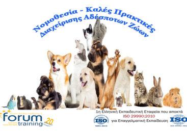 Νομοθεσία Διαχείρισης Αδέσποτων Ζώων