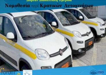 Νομοθεσία περί Κρατικών Αυτοκινήτων