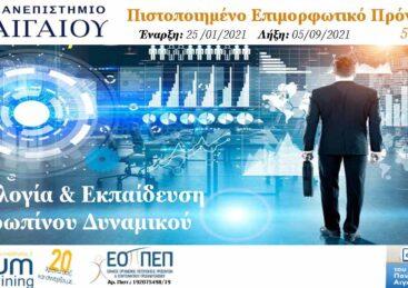 Τεχνολογία – Εκπαίδευση Ανθρωπίνου Δυναμικού (Παν.Αιγαίου – Forum)