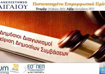 Δημόσιοι Διαγωνισμοί – Διαχείριση Δημοσίων Συμβάσεων (Παν.Αιγαίου – Forum)