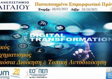 Ψηφιακός Μετασχηματισμός στη Δ.Δ.- Τοπική Αυτοδιοίκηση (Παν.Αιγαίου – Forum)