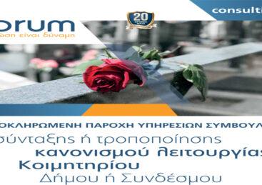 Κανονισμός Λειτουργίας Κοιμητηρίου – Συμβουλευτική