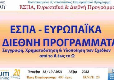 ΕΣΠΑ – Ευρωπαϊκά – Διεθνή Προγράμματα (Παν.Αιγαίου – Forum)