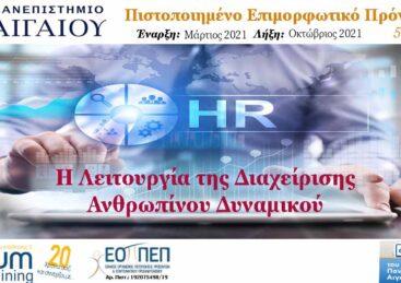 Λειτουργία της Διαχείρισης Ανθρωπίνου Δυναμικού (Παν.Αιγαίου – Forum)