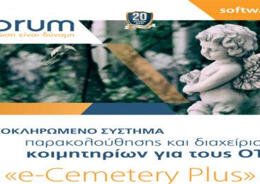 Λογισμικό e-Cemetery Plus