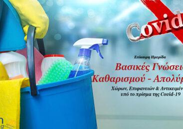 Βασικές Γνώσεις Καθαρισμού – Απολύμανσης