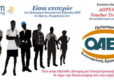 Πρόγραμμα Κοινωφελούς Εργασίας 2020
