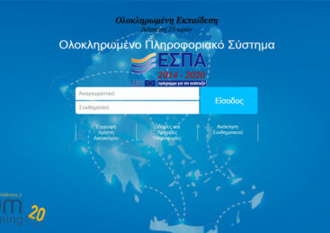 Ηλεκτρονική Πλατφόρμα ΟΠΣ-ΕΣΠΑ