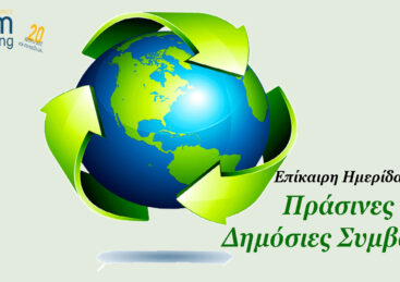 Πράσινες Δημόσιες Συμβάσεις
