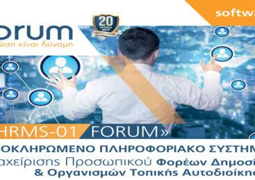 Λογισμικό HRMS-01 FORUM
