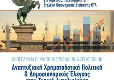 Αναπτυξιακή Χρηματοδοτική Πολιτική & Δημοσιονομικός Έλεγχος στην Τοπική Αυτοδιοίκηση
