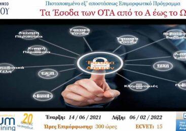 Έσοδα των ΟΤΑ από το Α έως το Ω (Παν.Αιγαίου – Forum)