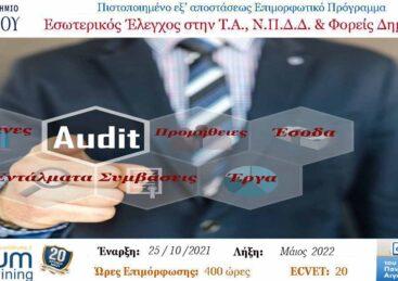 Εσωτερικός Έλεγχος στην Τοπική Αυτοδιοίκηση (Παν.Αιγαίου – Forum)