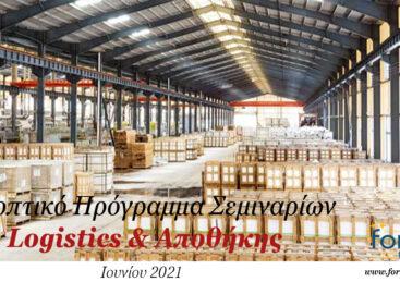 Πρόγραμμα Σεμιναρίων Logistics – Αποθήκης