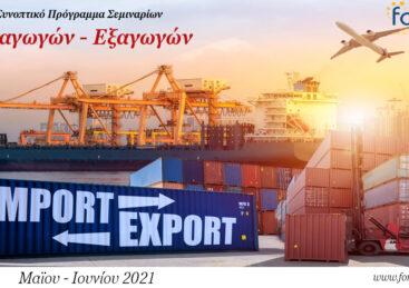 Πρόγραμμα Σεμιναρίων Εισαγωγών – Εξαγωγών