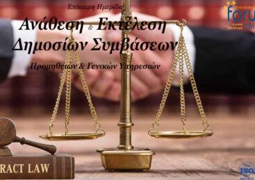 Ανάθεση – Εκτέλεση Δημοσίων Συμβάσεων Προμηθειών – Υπηρεσιών