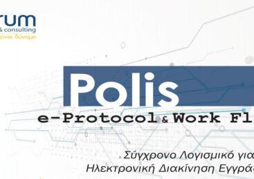"""Εφαρμογή Ψηφιακής Διακίνησης Εγγράφων """"Polis Work Flow"""""""
