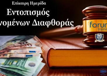 Εντοπισμός Φαινομένων Διαφθοράς