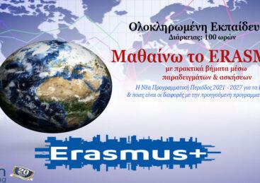 Μαθαίνω το ERASMUS